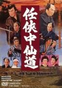 任侠中仙道[DVD] / 邦画