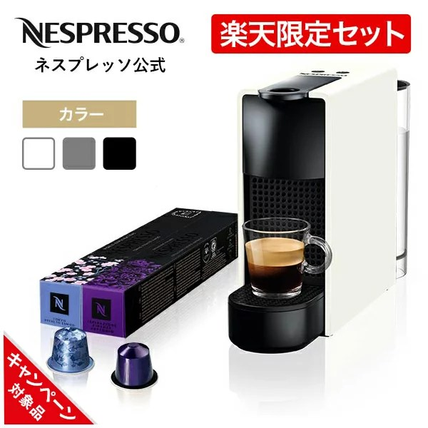 【公式】ネスプレッソ カプセル式コーヒーメーカー エッセンサ ミニ 全3色 C カプセルセット 2種(20杯分)...