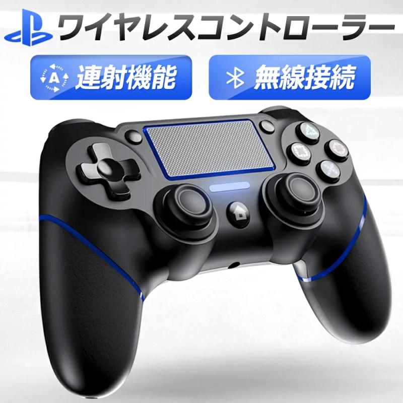 【楽天1位 ♪ 】PS4 コントローラー 無線連射 携帯対応 送料無料 1年保証 600mAh ジャ