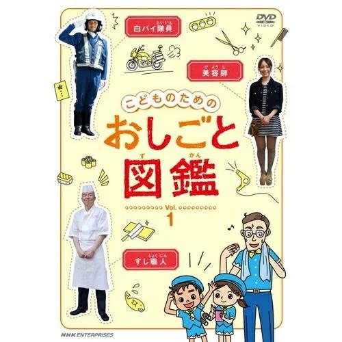 """こどものための おしごと図鑑 vol.1子どもが「しごと」というものを興味ぶかく学べる、""""おしごと紹"""