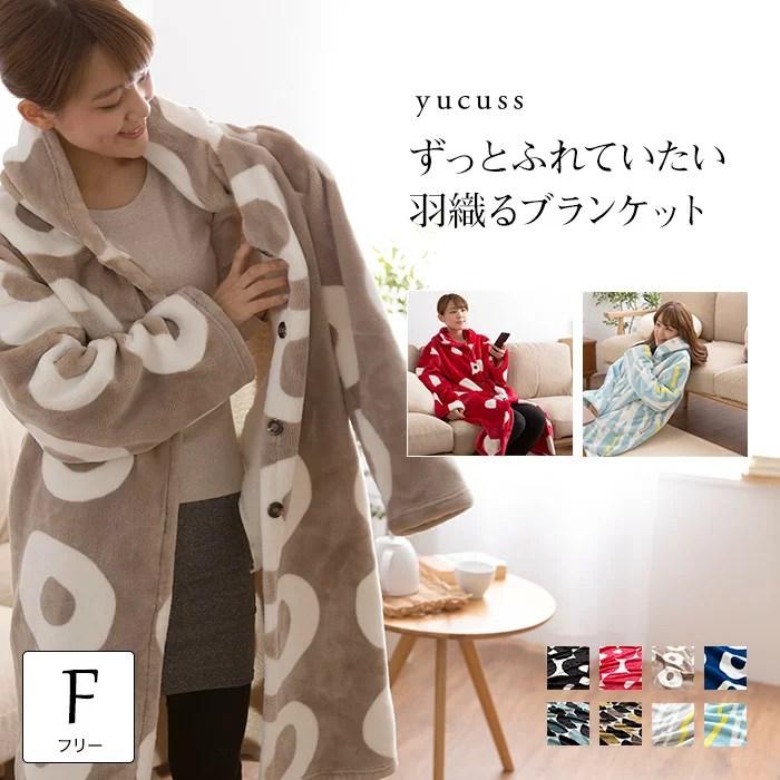 【送料無料】yucussユクスス ずっとふれていたい羽織るブランケット フリーサイズ(着る毛布)(ルームウェア)