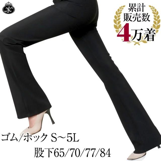 【ランキング3位】美脚 美形 パンツ 洗えて 走れて ストレスフリー ストレッチ パンツ 大きいサイ
