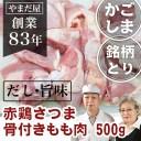 九州 鹿児島産 銘柄鶏 赤鶏さつま モモぶつ切り(骨付きモモ
