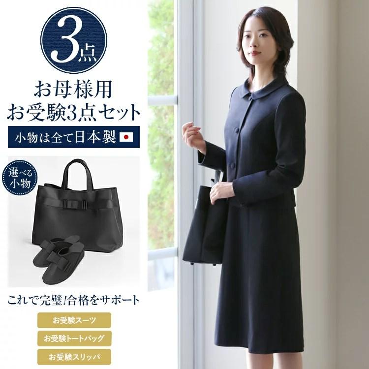 お受験スーツ 母 参観日3点セット 日本製 紺 濃紺 お受験 スーツ スリッパ