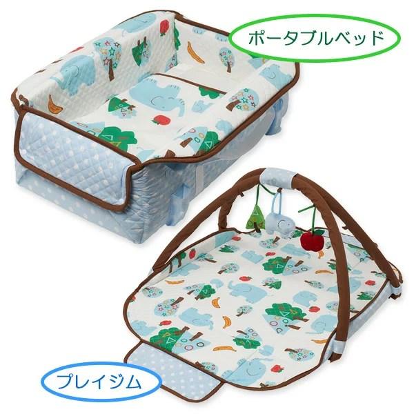 ★送料無料★ゾウさんポータブルベッド&プレイジム[ベビーベッド 赤ちゃん ベッド ベビーベット ベビ