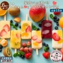 アイス ギフト 送料無料 果肉いっぱいどきゅんと アイスキャンディ— 6種から3種選べる 合計15本 セット [ フルーツ アイスクリーム 冷..