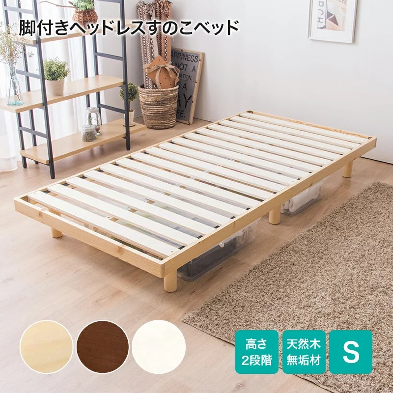 ベッド すのこベッド シングル 収納 高さ 調整 脚付きヘッドレスすのこベッド木