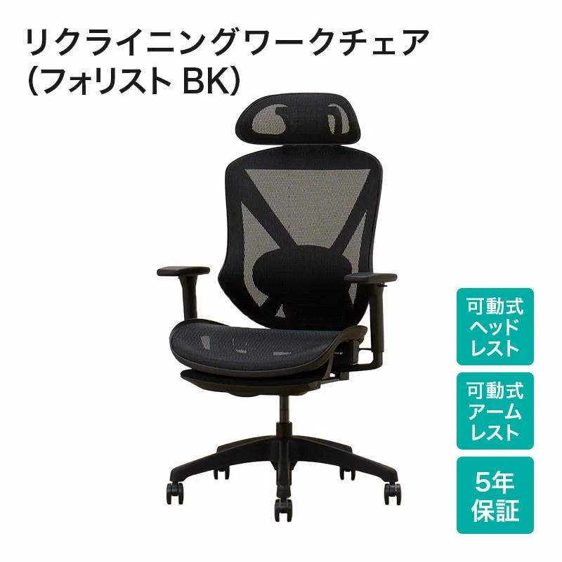 リクライニングワークチェア(フォリスト BK) ゲーミングチェア ニトリ 【玄関