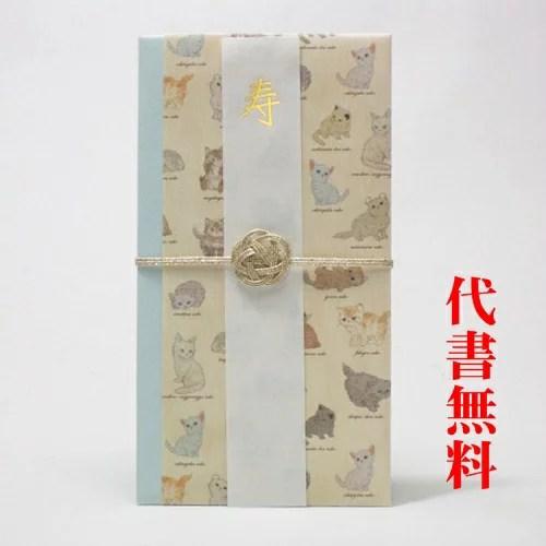 【祝儀袋】【おめでとう】【のし袋】祝儀袋手書き代書代筆無料【追跡可能メール便なら