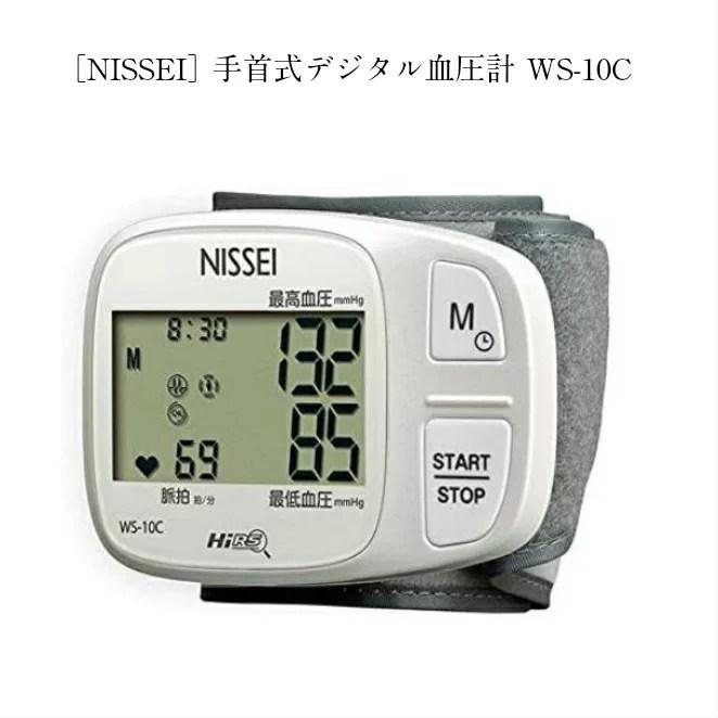 [NISSEI] 手首式デジタル血圧計 WS-10C | 電子血圧計 血圧 計