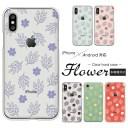 iPhone12 AQUOS sense5G Galaxy A41 ケース かわいい 北欧 花柄 各機種対応 Xperia Ace II SO-……