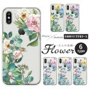 iPhone12 AQUOS sense5G Galaxy A41 ケース 大人かわいい 花柄 各機種対応 Xperia Ace II SO-4……
