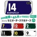 iPhone12 AQUOS sense5G Galaxy A41 ケース 競馬 馬番 名入れ対応 各機種対応 Xperia Ace II S……