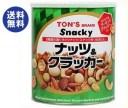 送料無料 【2ケースセット】東洋ナッツ食品 トン スナッキー ナッツ&クラッカー 535g缶×6個入×(2ケース) ※北海道・沖縄は配送不可。