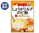 【送料無料】【2ケースセット】ノーベル製菓 しょうがミルクのど飴 100g×6袋入×(2ケース) ※北海道・沖縄は別途送料が必要。