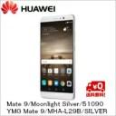 【送料無料】ファーウェイジャパン Mate 9/Moonlight Silver/51090YMG Mate 9/MHA-L29B/SILVER
