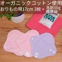 【17cm・おりもの用】オーガニック布ナプキン3枚セット 洗剤+携帯袋付き