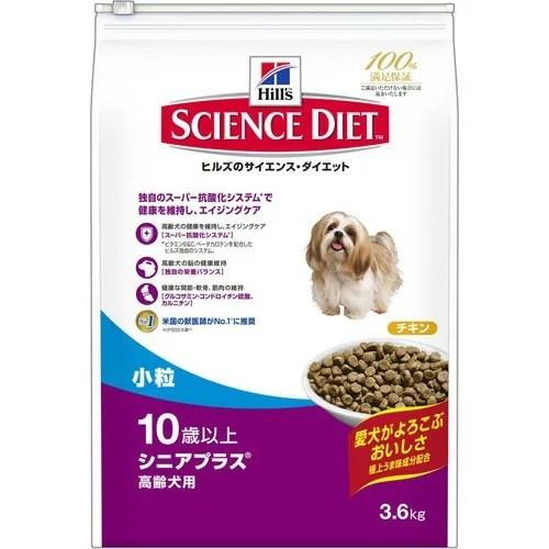 サイエンス・ダイエット シニアプラス 小粒 高齢犬用