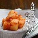 【春ばあちゃんの宮廷キムチ】大根キムチ(カクテキ)500g 国産 無添加