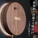 STORY ストーリー 掛け時計 壁掛け時計 おしゃれ 機能美 高級感 上品 浮遊 タイマー機能 バックライト機能 LEDライト アプリ連動 機能性 北欧 インテリア照明 デジタル時計 不思議な時計 おもしろ 磁力 浮かぶ timepiece FLYTE 送料無料