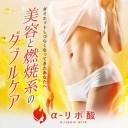 ダイエットサプリ アイテム口コミ第7位