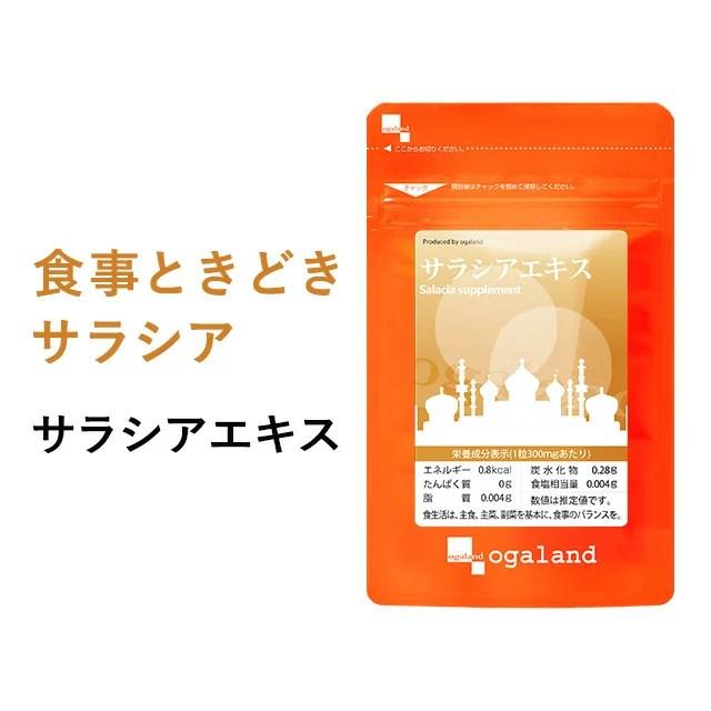 サラシアエキス(約3ヶ月分)送料無料 サプリメント サプリ ダイエット サラシア茶 オーガランド 油 糖分 油分 炭水化