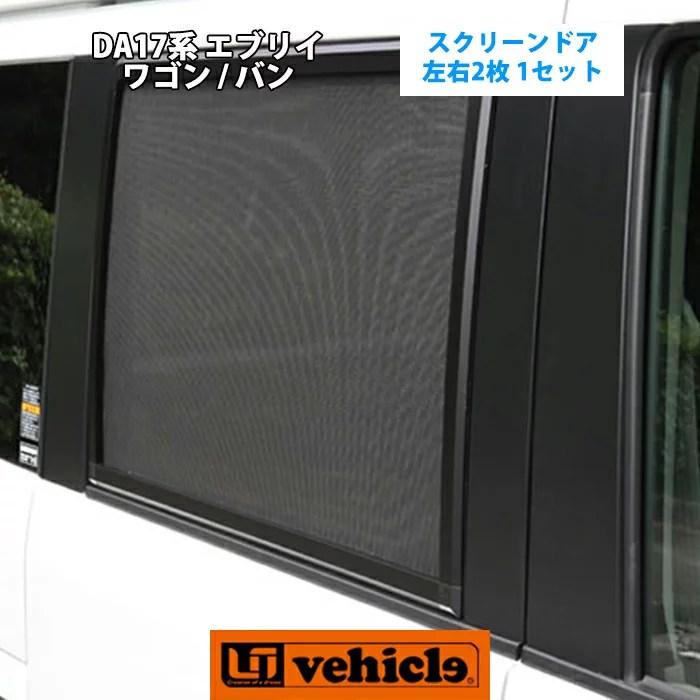 スズキ DA17系 エブリイワゴン エブリイバン スクリーンドア 網戸 ブラック ユーアイビークル UI1087404503