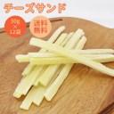 「30gチーズサンド」×12袋【メール便発送】【送料無料】【おつまみ】【珍味】【酒のつまみ】