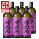 【送料無料】紫の赤兎馬 720ml 芋焼酎 6本セット 【濱田酒造/鹿児島】【 家飲み 贈答用】