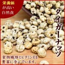 『送料無料』栄養価が高いスーパーフード タイガーナッツ200g ピールド(皮なし)タイプ【タイガーナッツ200g】