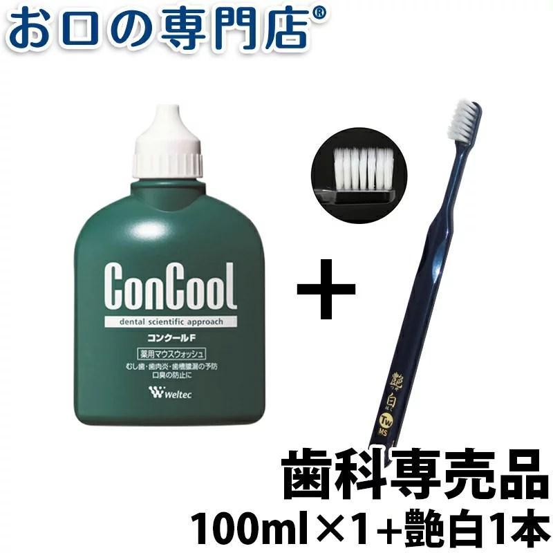 コンクールF 100ml 1個 + 艶白歯ブラシツイン(日本製) 1本付き(色は