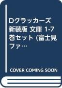 【中古】Dクラッカーズ 新装版 文庫 1-7巻セット (富士見ファンタジア文庫)
