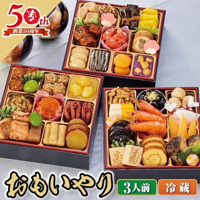【 おせち 冷蔵 早割 予約 】割烹料亭千賀監修おせち おもいやり6.5寸三段重 全36品 3人前
