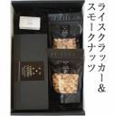 ライスクラッカー3種 1箱&スモークナッツ(Smoked Nuts with 能登塩)2袋ギフトセット【HARRY CRANES-ハリークレインズ-】