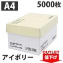 【ワケあり品】【アウトレット】キラット カラーコピー用紙 アイボリー A4 5000枚 (500枚×10冊)