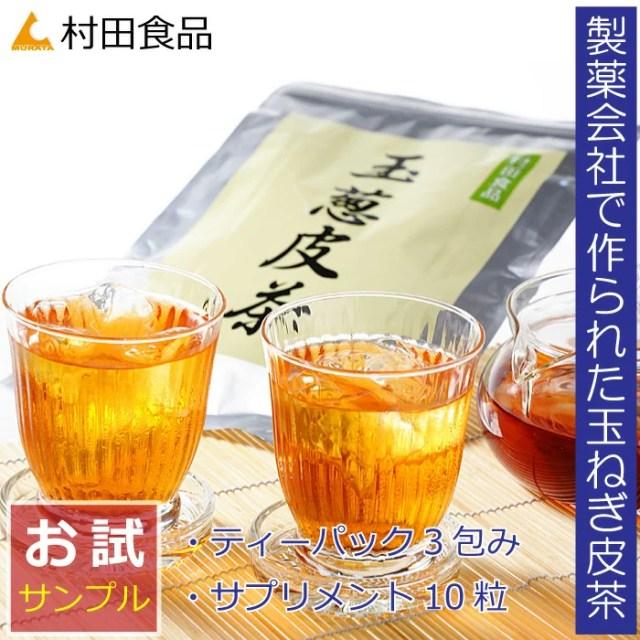 村田食品の玉葱皮茶お試しサンプル(ティーバック3包・サプリ10粒)入り健康食品/健康茶/サプリメント