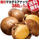 マカダミアナッツ 380g メール便限定 送料無料
