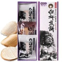 後藤製菓 臼杵煎餅・詰合せ 9枚(曲3枚、平3枚、黒糖3枚)