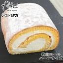 純生ロールケーキ お試し ハーフサイズ シェ トミタカ 九州産クリームチーズ グルテンフリー【送料無料】