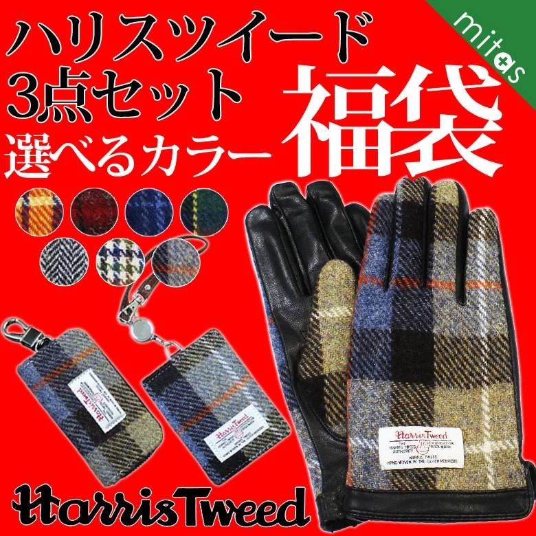 選べる 福袋 ハリスツイード 3点セット 手袋 キーケース パスケース 選べるカラー Harris Tweed レディース メンズ ミタス mitas ER-GV・ER-PA・ER-KY