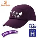古希祝い 名入れキャップ 帽子 デザインH