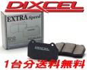 ディクセル ブレーキパッド ES エクストラスピード 前後1台分 スカイライン ER34 98/6〜01/06 2500 送料無料