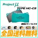 プロジェクトμ ブレーキパッド HC-CS リア用 グロリア PAY32・PBY32 91.6〜 プロジェクトミュー