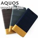 AQUOS sense3 ケース 手帳 basic plus lite おしゃれ デニム 調 手帳型 スマホケース カバー S……