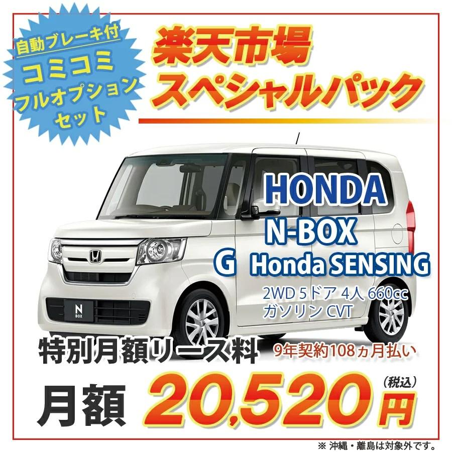 N-BOX【楽天市場スペシャルパック】ホンダ N-BOX 2WD 5ドア G Honda SENSING 4人 660cc ガソリン DCVT【新...