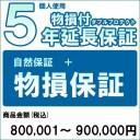 【対象商品のみ】個人5年物損付延長保証(自然故障+物損 商品金額)800,001円〜900,000円用(99990005-90)