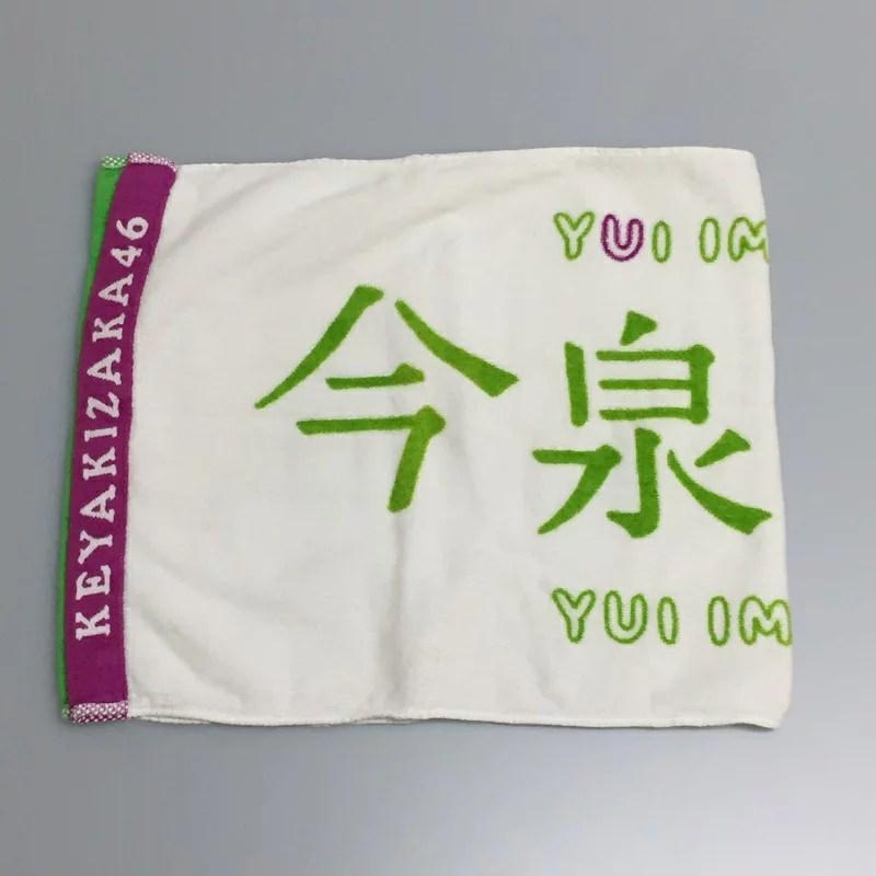 【欅坂46】欅坂46 今泉佑唯 初期マフラータオル【中古】【タレントグッズ】