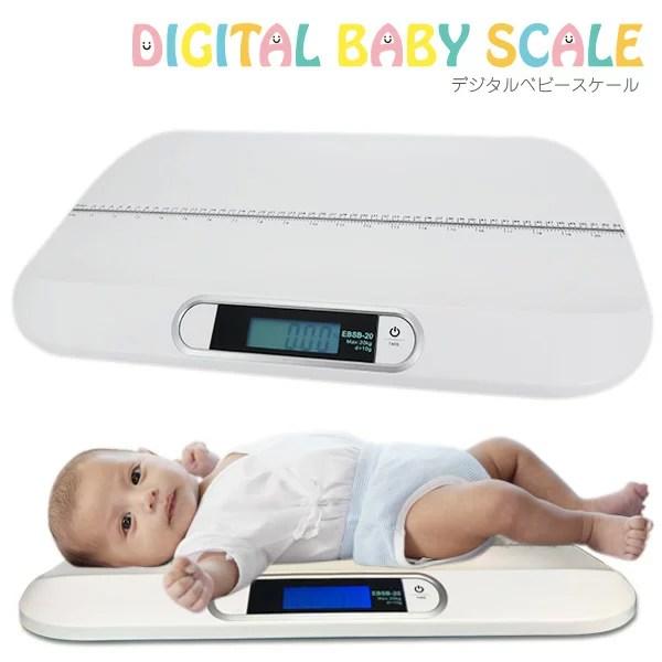 ベビースケール 新型 出産祝い 贈り物に♪ 赤ちゃん用デジタル体重計 ペットスケール 体重計 ベビー