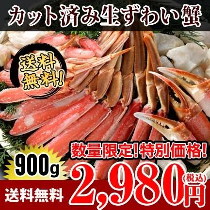 数量限定!特別価格!【送料無料】カット済み生ずわい蟹900g