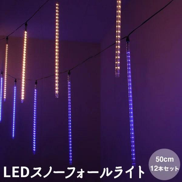 クリスマスイルミネーション 流れる LED スノーフォール 50cm スノードロップ 12本 【流れ星 つらら ツララ】 屋外対応 屋内 防水 【おとぎの国】